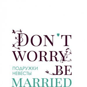Don't worry Be married